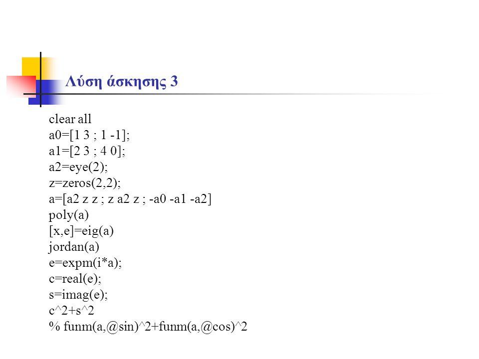 Λύση άσκησης 3 clear all a0=[1 3 ; 1 -1]; a1=[2 3 ; 4 0]; a2=eye(2);